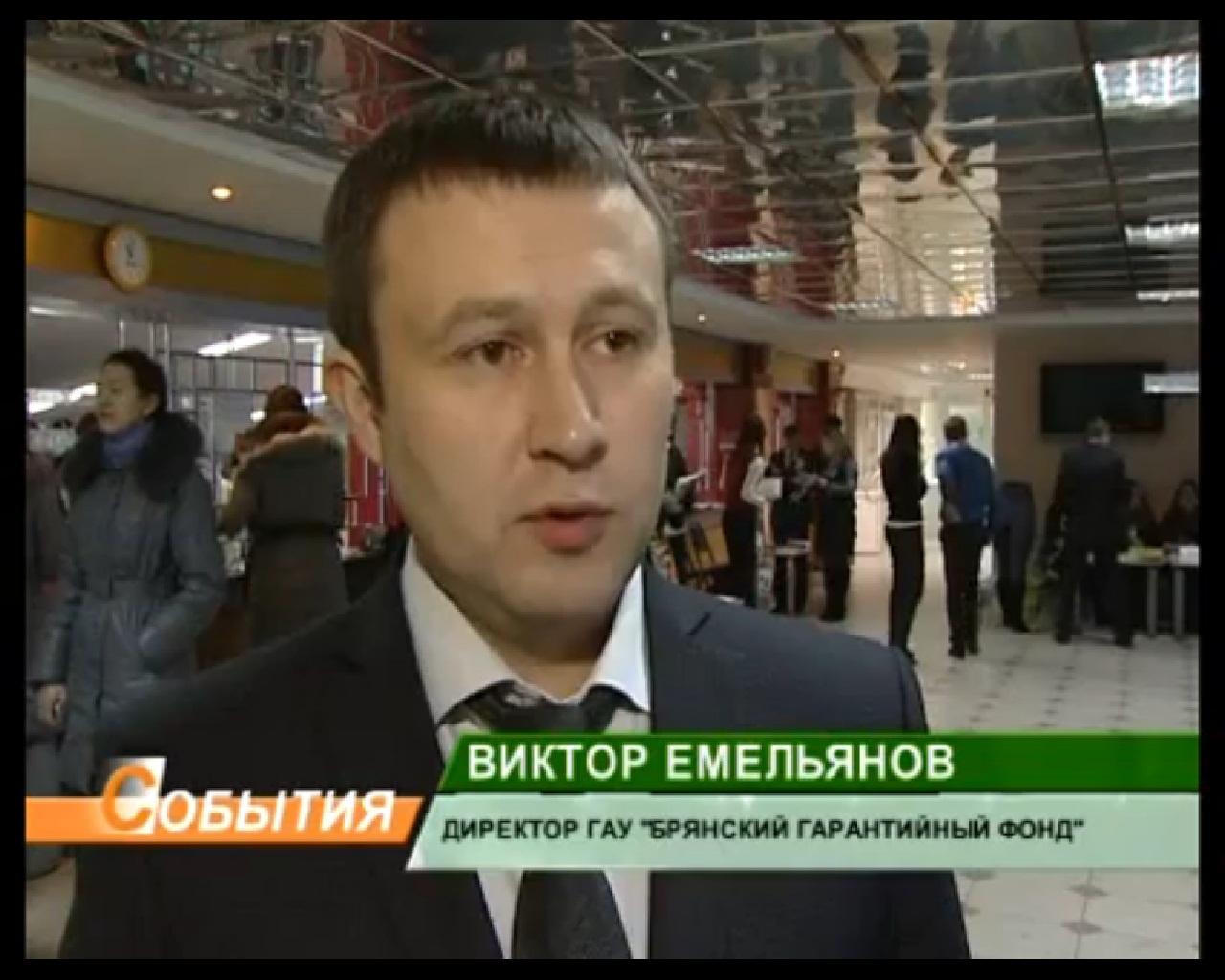 Областная конференция предпринимателей Брянской области